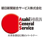 朝日新聞総合サービス株式会社