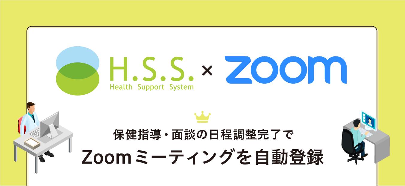 ヘルスサポートシステムのZoom連携